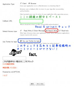 tweetable説明04