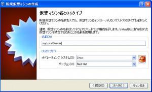virtualbox002の説明