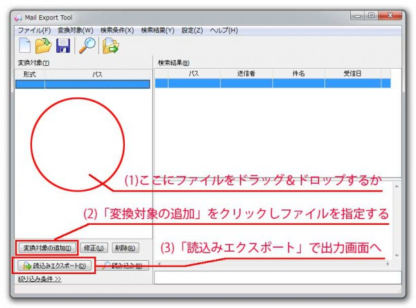 Mail-Export-Tool00